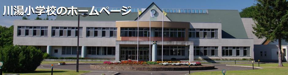 川湯小学校のホームページ